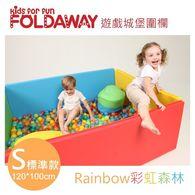 FOLDAWAY 4CM遊戲城堡圍欄 - 標準款120*100(彩虹森林)