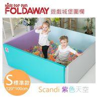 FOLDAWAY 4CM遊戲城堡圍欄 - 標準款120*100(紫色天空)