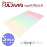 FOLDAWAY 4CM特厚遊戲墊 - 標準款200*120(棒棒糖)