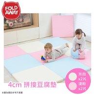 FOLDAWAY 4cm拼接豆腐墊 - 米白+淺粉 4片組(兩色各2片)