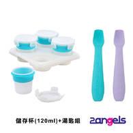 2angels 矽膠副食品零食儲存杯120ml+餵食湯匙