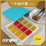 2angels 矽膠副食品製冰盒 15ml
