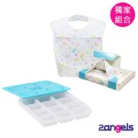 【獨家組合】2angels副食品製冰盒 + BAILEY拋棄式圍兜