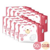 BAILEY極細倍柔防溢乳墊 50入 10盒