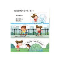 【STEAM精選】寶貝的第一個Q & A:認識病菌大發現 (維京國際出版)