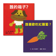 【幼童繪本】瀨名惠子經典繪本(一)2冊 (臺灣麥克出版)