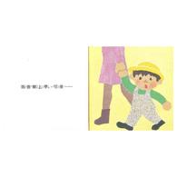 【幼童繪本】瀨名惠子經典繪本(二)3冊 (臺灣麥克出版)