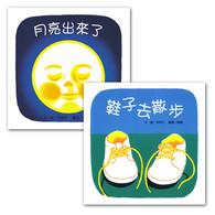 【臺灣麥克】林明子寶寶生活教育繪本(二)2冊