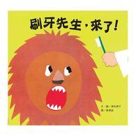 【幼童繪本】刷牙先生,來了! (維京國際出版)
