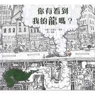 【幼童繪本】你有看到我的龍嗎? (維京國際出版)