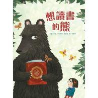 【幼童繪本】想讀書的熊 (維京國際出版)
