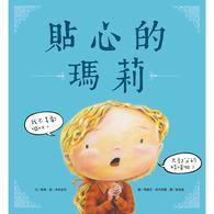 【幼童繪本】貼心的瑪莉 (維京國際出版)