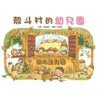 【維京國際】殼斗村的幼兒園