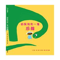 【幼童繪本】如果我有一隻恐龍 (維京國際出版)