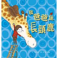 【幼童繪本】我爸爸是長頸鹿 (維京國際出版)