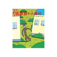【幼童繪本】大餓狼和小豬村 (維京國際出版)