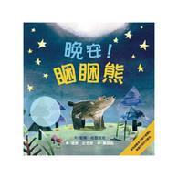 【幼童繪本】晚安!睏睏熊 (維京國際出版)