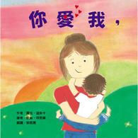 【幼童繪本】你愛我,我也愛你 (維京國際出版)
