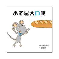 【幼童繪本】小老鼠大口咬 (維京國際出版)