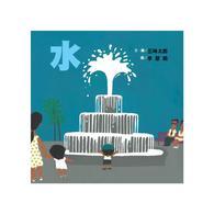 【啟蒙認知】水 (維京國際出版)