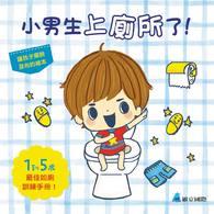 【幼童繪本】小男生上廁所了! (維京國際出版)