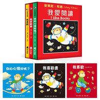 【幼童繪本】安東尼.布朗-我愛閱讀-全套3冊 (維京國際出版)