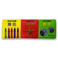 【臺灣麥克】寶寶洗澡書(3本):形狀、顏色、數字