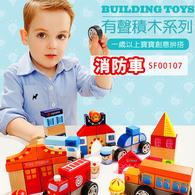 ToP BRIGHT有聲積木-消防車