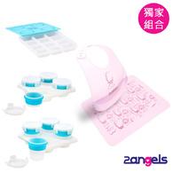 【獨家組合】2angels副食品儲存杯三件組+BAILEY矽膠圍兜餐墊禮盒(粉)