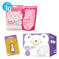 BAILEY感溫母乳儲存袋(壺嘴型)+防溢乳墊+指甲剪