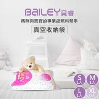 BAILEY真空收納袋-3入組 (S/M/L各1)