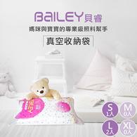 BAILEY真空收納袋-3入組 (Sx1)+(Lx2)