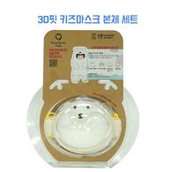 Share The Air Mask 3D立體兒童口罩組 (3D外框x1+4級口罩x2)