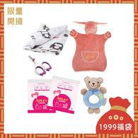 【新春福袋】媽咪寶寶歡樂包