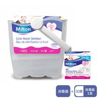 Milton米爾頓 奶瓶奶嘴消毒器 (加贈消毒錠1盒)