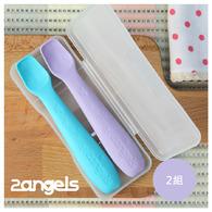 2angels 矽膠餵食湯匙(2入)x2 附專用收納盒