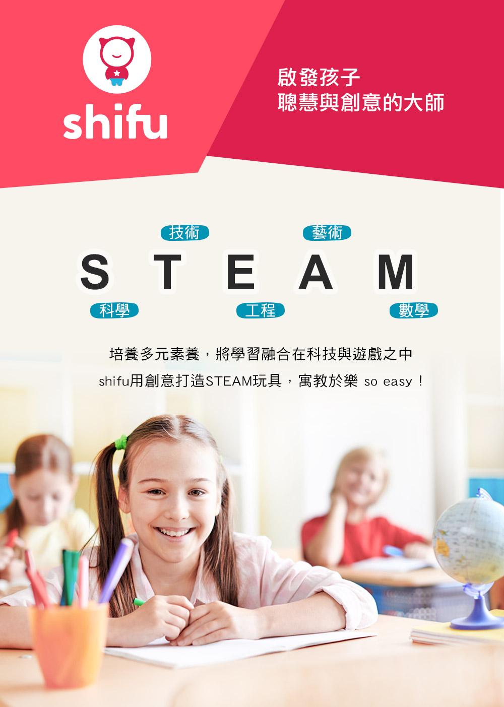 shifu 互動式玩具品牌