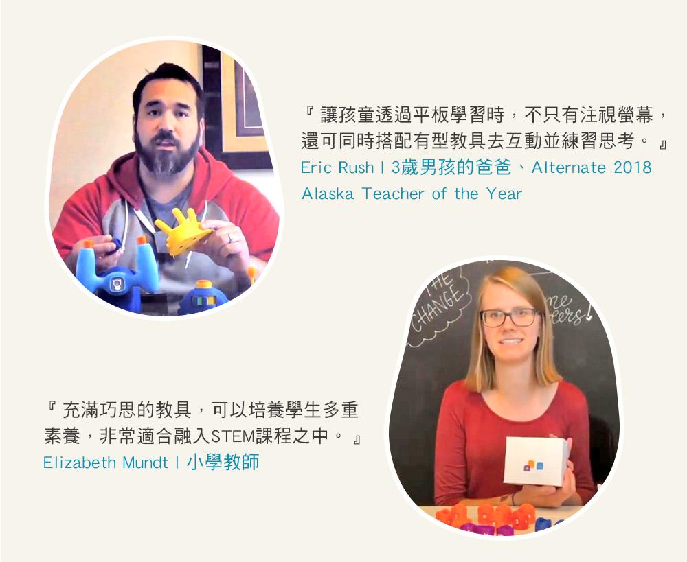 PLUGO 互動式益智教具組 專家口碑推薦 | shifu 互動式玩具品牌