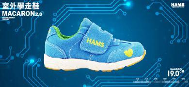 HAMS童鞋