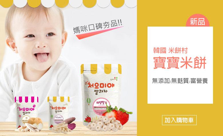 韓國米餅村 寶寶米餅