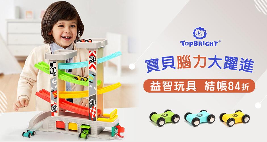 TOP BRIGHT益智玩具84折