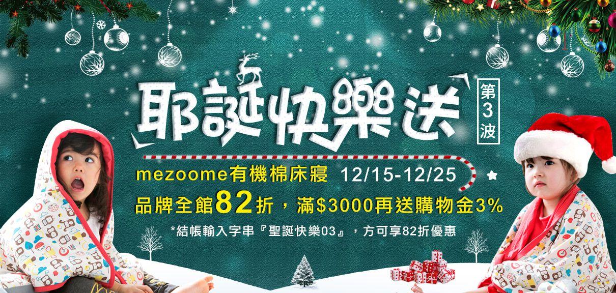 聖誕快樂送-mezoome品牌全館82折