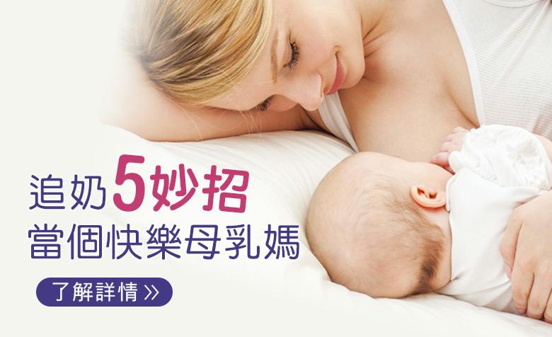 母乳追奶5妙招