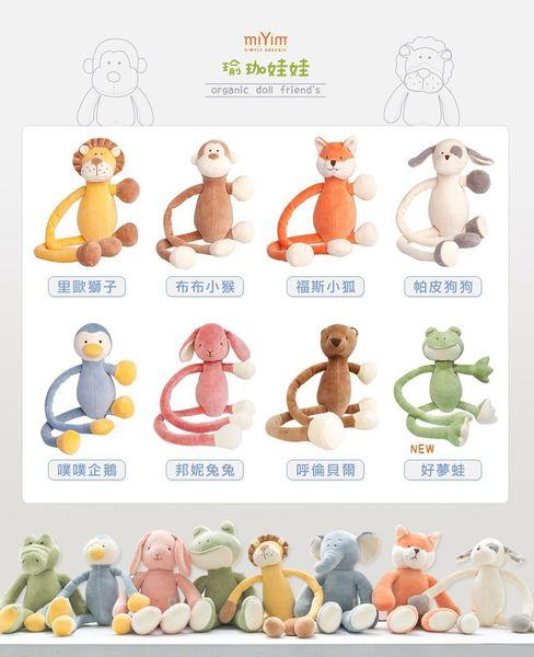 美國miYim有機棉 瑜珈娃娃