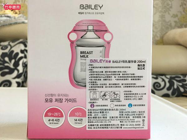 韓國BAILEY貝睿母乳儲存袋,原裝進口