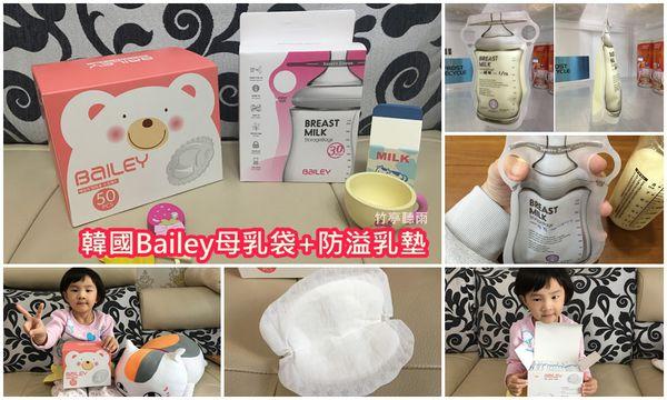待產包準備|母乳袋&防溢乳墊推薦 韓國bailey貝睿