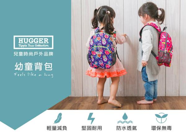 Hugger幼童背包介紹