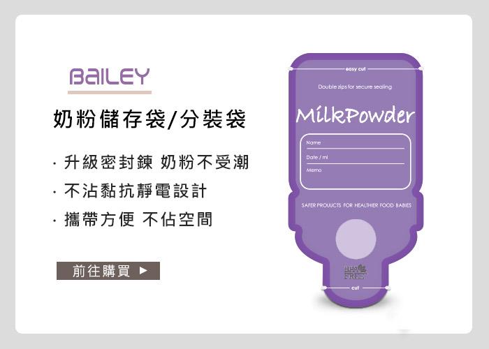 BAEILY 奶粉儲存袋(奶粉分裝袋/奶粉袋)