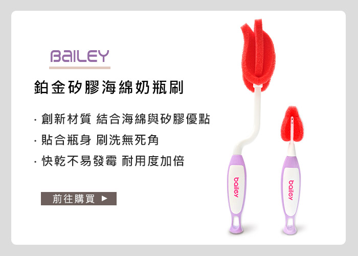 BAEILY 鉑金矽膠海綿奶瓶刷 附奶嘴刷,嬰兒專用奶瓶刷
