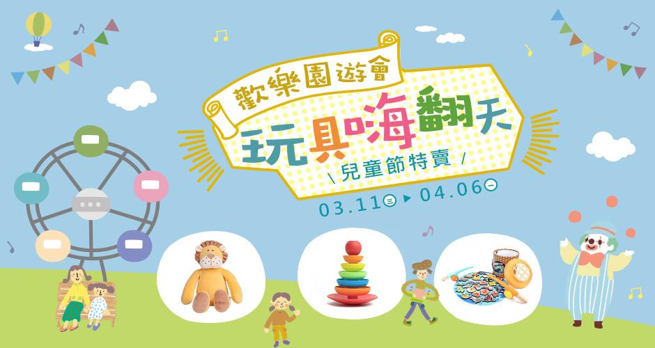 玩具特賣 歡樂園遊會